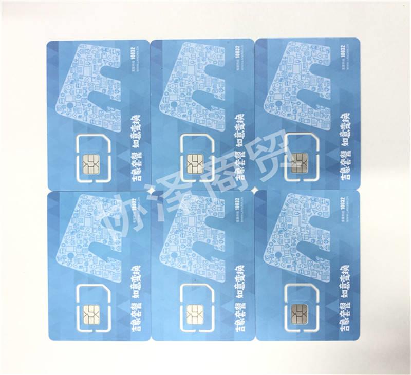 金融专用朗玛电话卡