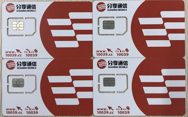 惠州电销卡