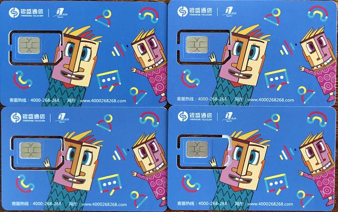苏州电销卡