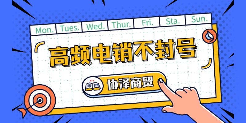 重庆防封电销卡