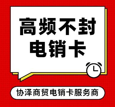 浙江电销卡批发