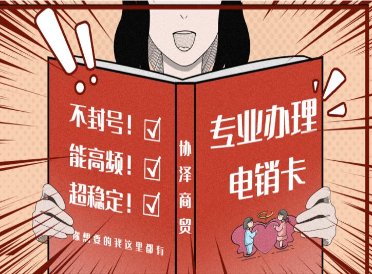 杭州做电销最实用的电话卡