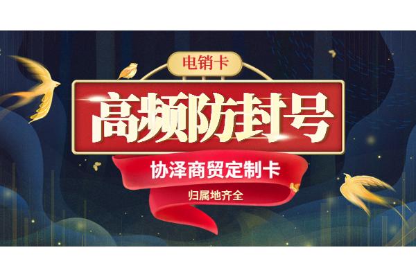 惠州防封电销卡加盟