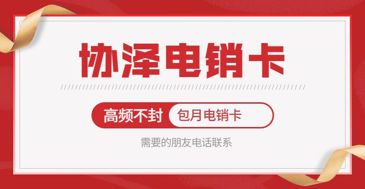 宁波防封电销卡代理