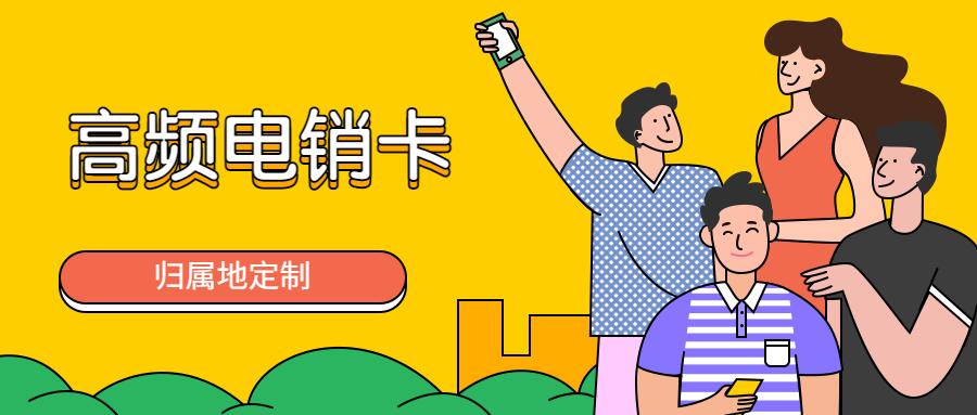 深圳电销卡有怎样的特点才会受欢迎呢