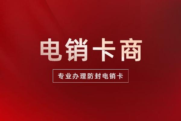 宁波电销卡购买