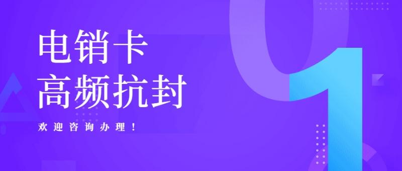 上海防封电销卡购买