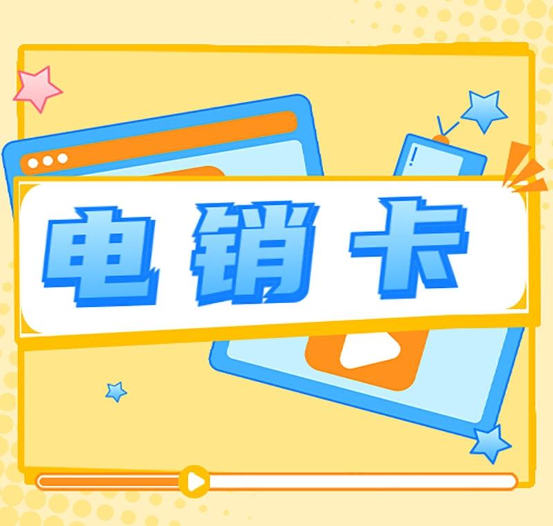 杭州广西防封卡电销卡低资费
