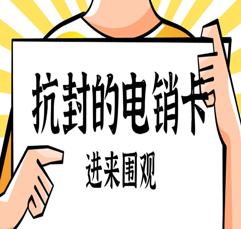 杭州极信防封电销卡公司