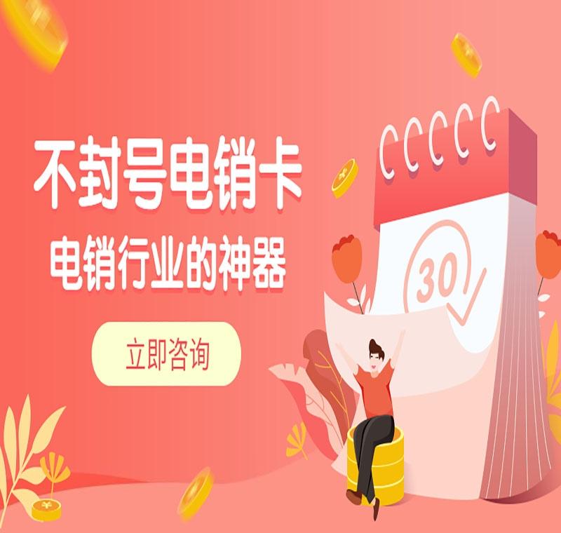 杭州极信防封电销卡批发