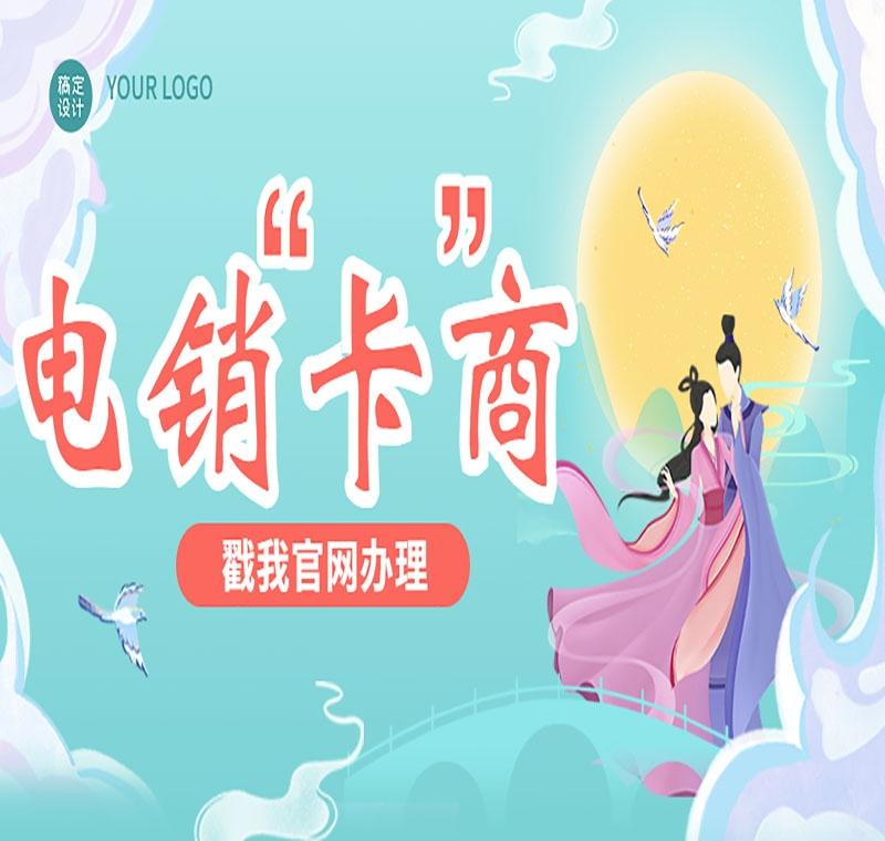 杭州莆田极信防封电销卡