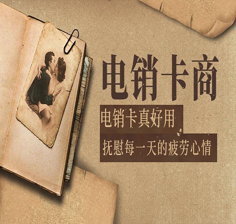 杭州四川防封卡电销卡办理套餐